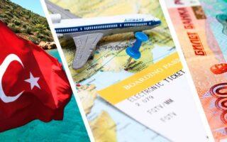 Россияне в массовом порядке возвращают билеты в Турцию и Танзанию