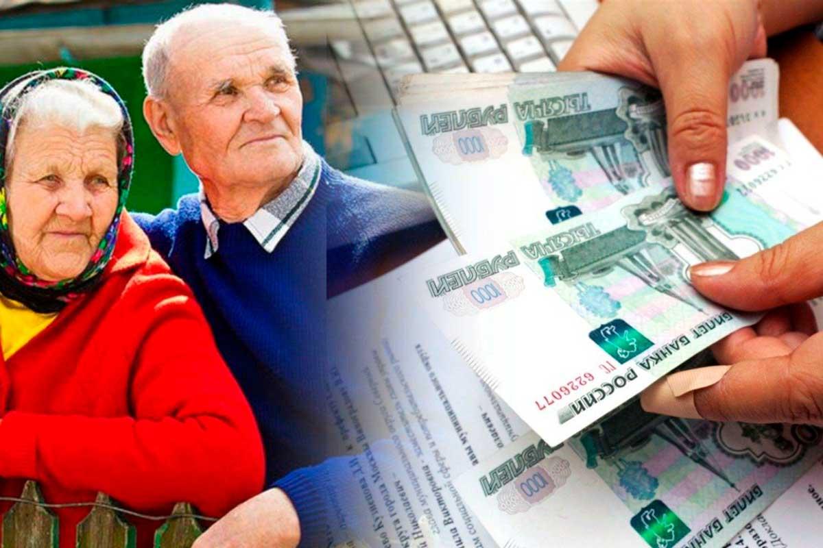 Доплата к пенсии