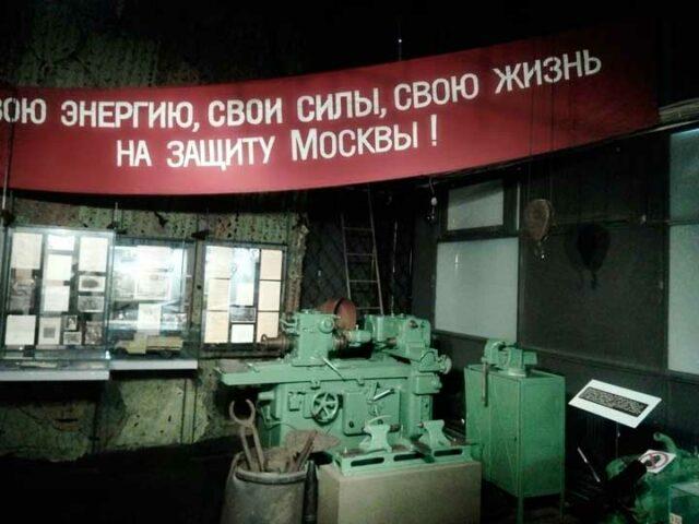 Музей обороны Москвы - 2